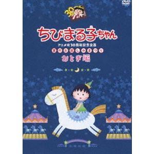 ちびまる子ちゃんアニメ化30周年記念企画「夏のお楽しみまつり」おとぎ編 [DVD] ggking