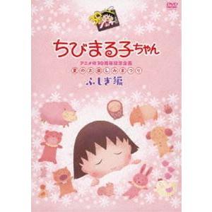 ちびまる子ちゃんアニメ化30周年記念企画「夏のお楽しみまつり」ふしぎ編 [DVD] ggking