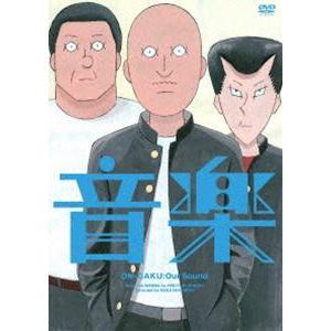 アニメーション映画『音楽』通常版DVD [DVD]|ggking