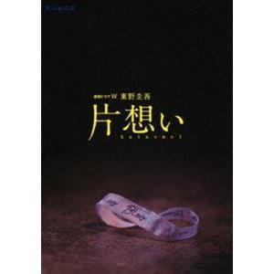 連続ドラマW 東野圭吾「片想い」DVD BOX [DVD]|ggking