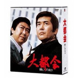 大都会-闘いの日々- [DVD]|ggking