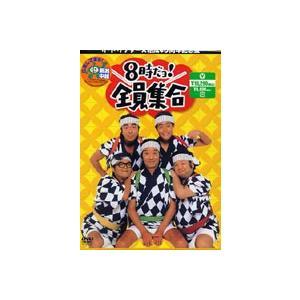 ザ・ドリフターズ結成40周年記念 8時だヨ!全員集合 DVD-BOX(はっぴ無し) [DVD]|ggking