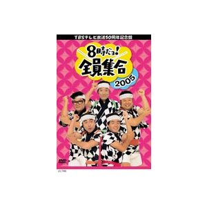 8時だヨ! 全員集合2005 DVD-BOX(陣羽織なし通常版) [DVD]|ggking