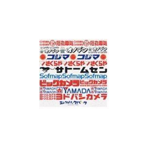 種別:CD (オムニバス) 解説:石丸電気、オノデン、コジマ、さくらや、サトームセン、SOFMAP、...