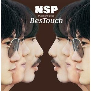N.S.P / プラチナムベスト NSP BesTouch(UHQCD) [CD]|ggking