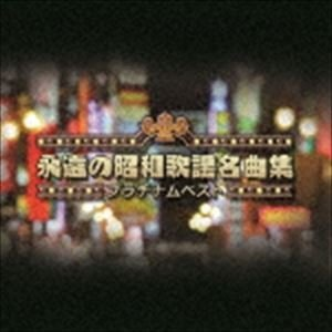 プラチナムベスト 永遠の昭和歌謡名曲集(UHQCD) [CD]|ggking