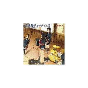 放課後ティータイム / TVアニメ けいおん!! 劇中歌集 放課後ティータイム II(通常盤/2CD) [CD]|ggking