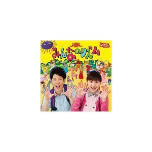 NHKおかあさんといっしょ 最新ベスト みんなのリズム(CD...