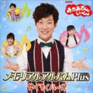おかあさんといっしょ メモリアルアルバムPlus やくそくハーイ! [CD]