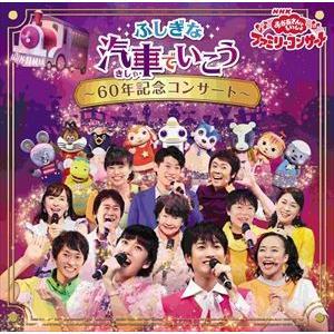 NHK おかあさんといっしょ ファミリーコンサート::ふしぎな汽車でいこう 〜60年記念コンサート〜 (初回仕様) [CD]