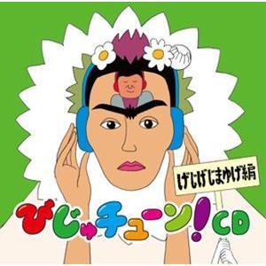 井上涼 / びじゅチューン!CD げじげじまゆげ編 [CD] ggking