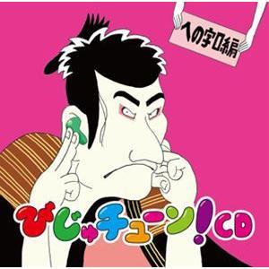 井上涼 / びじゅチューン!CD への字口編 [CD] ggking