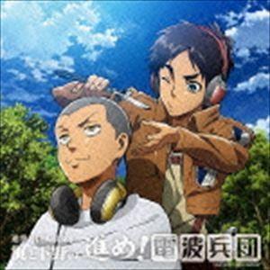 進撃の巨人ラジオ 梶と下野の進め!電波兵団 006(CD+C...