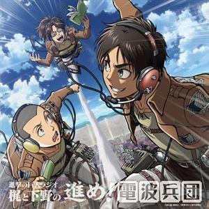 進撃の巨人ラジオ 梶と下野の進め!電波兵団 007(CD+C...