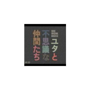 劇団四季 / 劇団四季ミュージカル ユタと不思議な仲間 [CD]|ggking