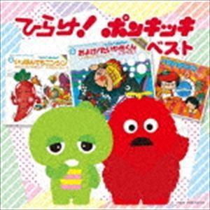 決定盤!!::ひらけ!ポンキッキ ベスト [CD]|ggking