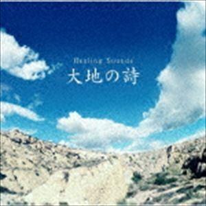 決定盤!!::Healing Sounds 大地の詩 [CD]|ggking
