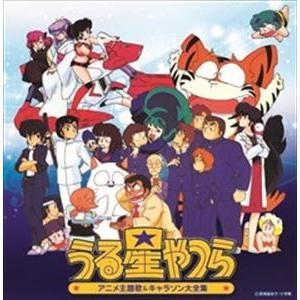 決定盤「うる星やつら」アニメ主題歌&キャラソン大全集 [CD]|ggking