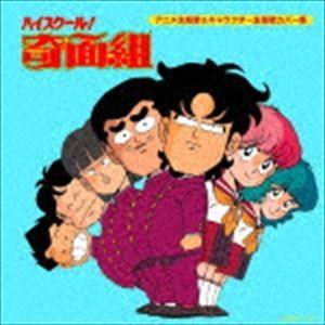 決定盤!!::「ハイスクール!奇面組」アニメ主題歌&キャラクター主題歌カバー集 [CD]|ggking