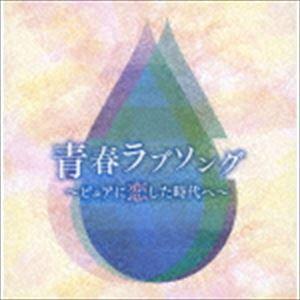 決定盤!!::青春・ラブソング 〜ピュアに恋した時代へ〜 [CD]|ggking