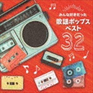 決定盤!!::みんな好きだった歌謡ポップス ベスト32 [CD]|ggking