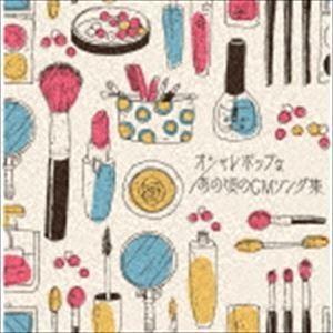 決定盤!!::オシャレポップなあの頃のCMソング集 [CD]|ggking