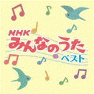 決定盤!!::「NHKみんなのうた」ベスト [CD]|ggking