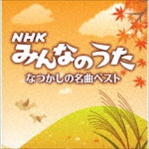 決定盤!!::「NHKみんなのうた」なつかしの名曲ベスト [CD]|ggking