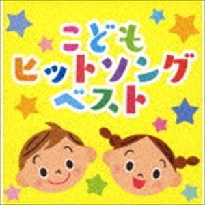決定盤!!::「こどもヒットソング」ベスト [CD]|ggking