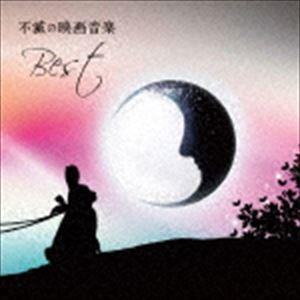 決定盤!!::不滅の映画音楽 ベスト [CD]|ggking