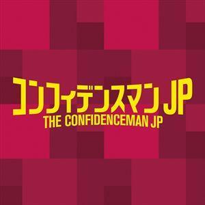 フォックス・キャプチャー・プラン / フジテレビ系ドラマ コンフィデンスマンJP オリジナルサウンドトラック [CD]|ggking