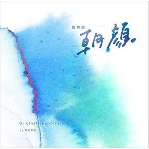 得田真裕(音楽) / フジテレビ系ドラマ「監察医 朝顔」オリジナルサウンドトラック [CD]