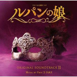 Face 2 fAKE / フジテレビ系ドラマ ルパンの娘 オリジナルサウンドトラックII [CD] ggking