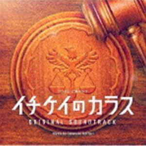 服部隆之(音楽) / フジテレビ系ドラマ イチケイのカラス オリジナルサウンドトラック [CD] ggking