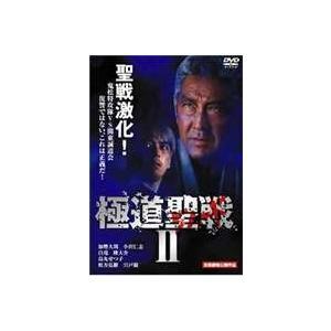 極道聖戦 ジハードII [DVD]|ggking