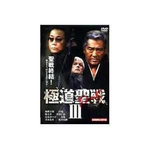 極道聖戦 ジハードIII 完結編  [DVD]|ggking