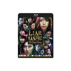 LIAR GAME The Final Stage スタンダード・エディション [Blu-ray]|ggking