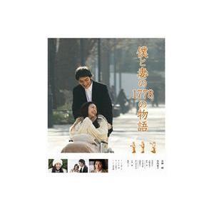 僕と妻の1778の物語 スタンダード・エディションBlu-ray [Blu-ray]|ggking