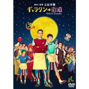 ギャラクシー街道 Blu-ray スタンダード・エディション [Blu-ray]|ggking