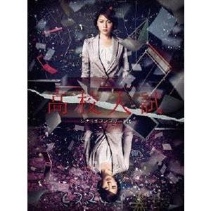 高校入試 シナリオコンプリート版 Blu-ray BOX [Blu-ray]|ggking