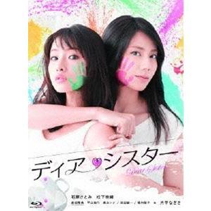 ディア・シスター Blu-ray BOX [Blu-ray] ggking