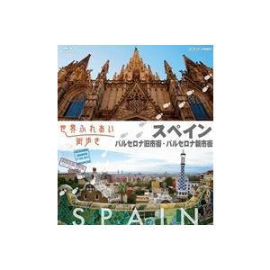世界ふれあい街歩き【スペイン】 バルセロナ旧市街/バルセロナ新市街 [Blu-ray]|ggking