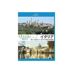 世界ふれあい街歩き スペシャルシリーズ イタリア サン・ジミニャーノ/ローマ バチカンから東へ 【ブルーレイ低価格版】 [Blu-ray]|ggking