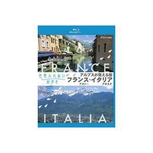世界ふれあい街歩き アルプスが見える街 フランス アヌシー/イタリア アオスタ 【ブルーレイ低価格版】 [Blu-ray]|ggking