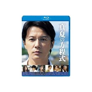 真夏の方程式 Blu-rayスタンダード・エディション [Blu-ray]|ggking