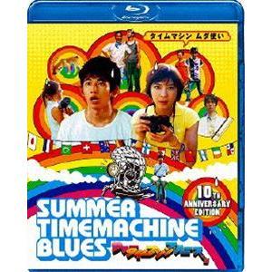 サマータイムマシン・ブルース【Blu-ray】 [Blu-ray]|ggking