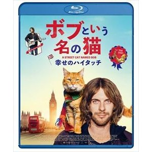 ボブという名の猫 幸せのハイタッチ [Blu-ray]|ggking