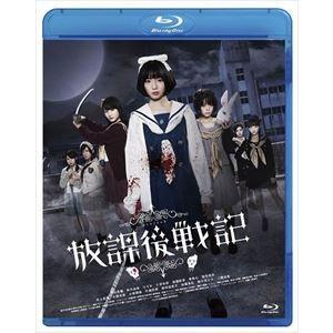 放課後戦記 映画&舞台プレミアムセット [Blu-ray]