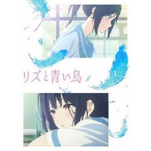 リズと青い鳥(通常盤) [Blu-ray]|ggking