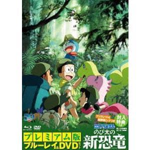 映画ドラえもん のび太の新恐竜 プレミアム版(ブルーレイ+DVD+ブックレット+縮刷版シナリオ セット) [Blu-ray]|ggking